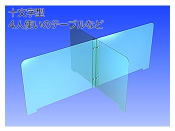 十文字型アクリルパネル、4人テーブルなど隣同士も配慮