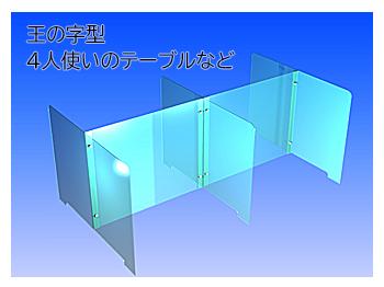 王の字型アクリルパネル、4人テーブルなど横方向も配慮