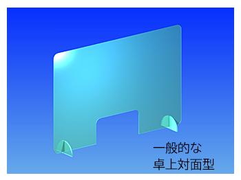 一般的な卓上対面型アクリルパネル