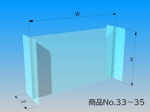 アクリルパーティションH型2