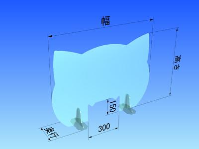 ネコ型アクリル板寸法