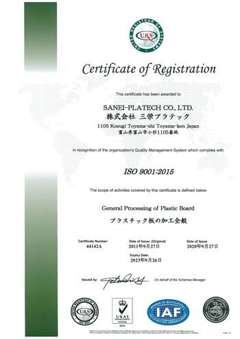 ISO9001品質管理