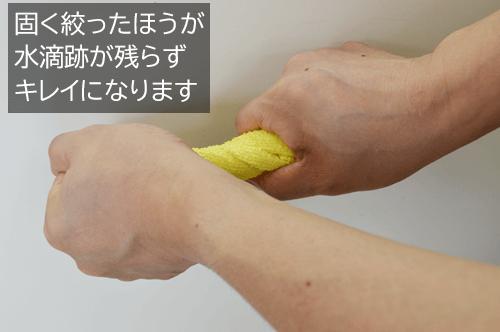 固く絞った水拭き除菌クロス